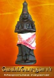 Meiporul Nayanmar